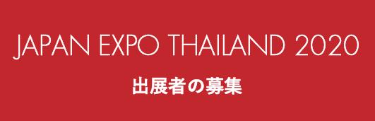 JAPAN EXPO THAILAND 2018 出演者募集
